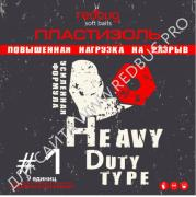 "Пластизоль для приманок ""Heavy Duty Type #1 1л."