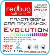 Пластизоль для приманок Evolution #2 1л