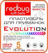 Пластизоль для приманок Evolution #5 1л