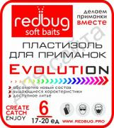Пластизоль для приманок Evolution #6 1л