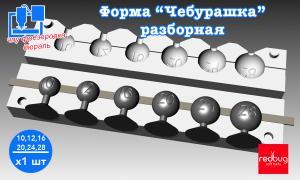 """Форма """"Чебурашка"""" разборная 10,12,16,20,24,28гр х 1шт (Закладная Тип №3)"""