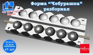 """Форма """"Чебурашка"""" разборная 30, 32, 34, 36, 38, 40гр х 1шт (Закладная Тип №3)"""