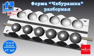 """Форма """"Чебурашка"""" разборная 30, 34, 38, 42, 46, 50гр х 1шт (Закладная Тип №3)"""