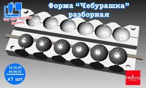 """Форма """"Чебурашка"""" разборная 32, 36, 40, 44, 48, 52гр х 1шт (Закладная Тип №3)"""