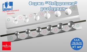 """Форма """"Чебурашка"""" разборная 4, 6, 8, 10, 12, 14 гр х 1шт (Закладная Тип №2)"""