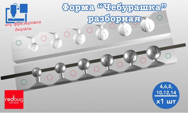 "Форма ""Чебурашка"" разборная 4, 6, 8, 10, 12, 14 гр"