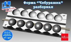"""Форма """"Чебурашка"""" разборная 40, 42, 44, 46, 48, 50гр х 1шт (Закладная Тип №3)"""