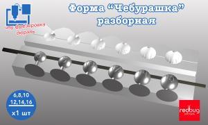 """Форма """"Чебурашка"""" разборная 6, 8, 10, 12, 14, 16 гр х 1шт (Закладная Тип №1)"""