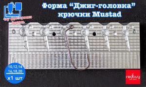 """Форма """"Джиг головка"""" 10,12,14,16,18, 20 гр Mustad 6/0 Серия 32786 BLN"""