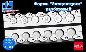 """Форма """"Эксцентрик"""" разборный 10гр х 6шт (Закладная Тип №3)"""