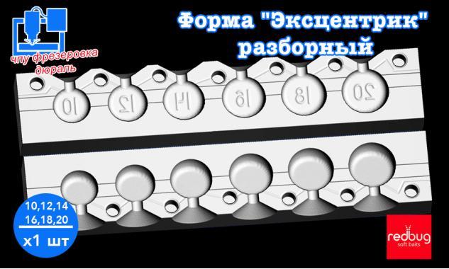 """Форма """"Эксцентрик"""" разборный 16гр х 6шт (Закладная Тип №3)"""