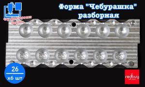 """Форма """"Чебурашка"""" разборная 26гр х 6шт (Закладная Тип №3)"""
