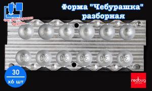 """Форма """"Чебурашка"""" разборная 30гр х 6шт (Закладная Тип №3)"""