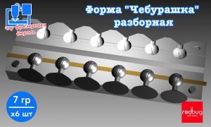 """Форма """"Чебурашка"""" разборная 7 гр х 6шт (Закладная Тип №2)"""