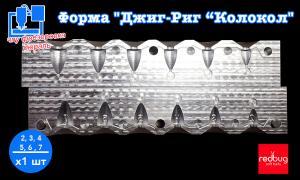"""Форма """"Джиг Риг Колокол"""" 2,3,4,5,6,7 гр"""