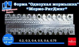 """Форма """"Джиг-Риг Капля"""" 1, 1.2, 1.5, 2, 2.5, 3 гр"""