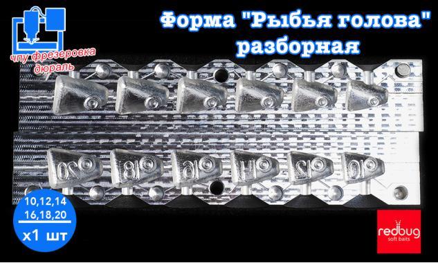 """Форма """"Рыбья голова"""" разборная 10,12,14,16,18,20гр"""