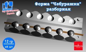 """Форма """"Чебурашка"""" разборная 12 гр х 6шт (Закладная Тип №2)"""