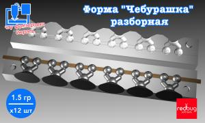"Форма ""Чебурашка"" разборная 1.5 гр x12 (Закладная Тип №4)"