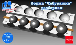 """Форма """"Чебурашка"""" разборная 40,50,60,70,80 х 1шт (Закладная Тип №3)"""