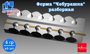 """Форма """"Чебурашка"""" разборная 6 гр х 6шт (Закладная Тип №2)"""
