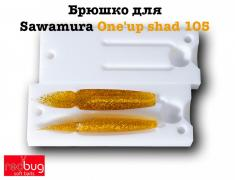 Брюшко для Sawamura One'up shad 105