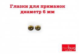 Глазки для вклейки Коричневые (диаметр 6мм) 20шт
