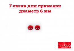 Глазки для вклейки Красные (диаметр 6мм) 20шт.