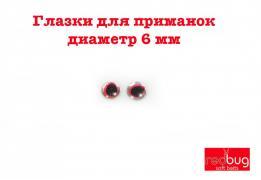 Глазки для вклейки Натуральные (диаметр 6мм) 20шт.