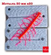 Redbug Мотыль Classic 20