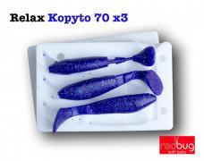 Relax Kopyto 70 x3 (реплика)