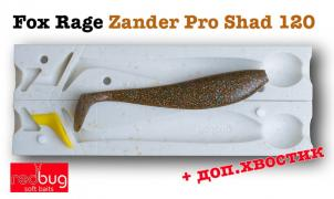 Fox Rage Zander Pro Shad 120 (реплика)