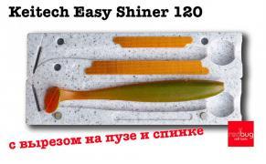 "Keitech Easy Shiner 5"" с вырезом под офсет ( реплика)"